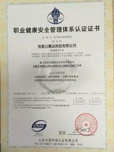 张家口翼达科技公司三体系 职业健康IISO18001证书
