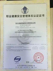 张北县诚信建筑公司 职业健康ISO18001证书